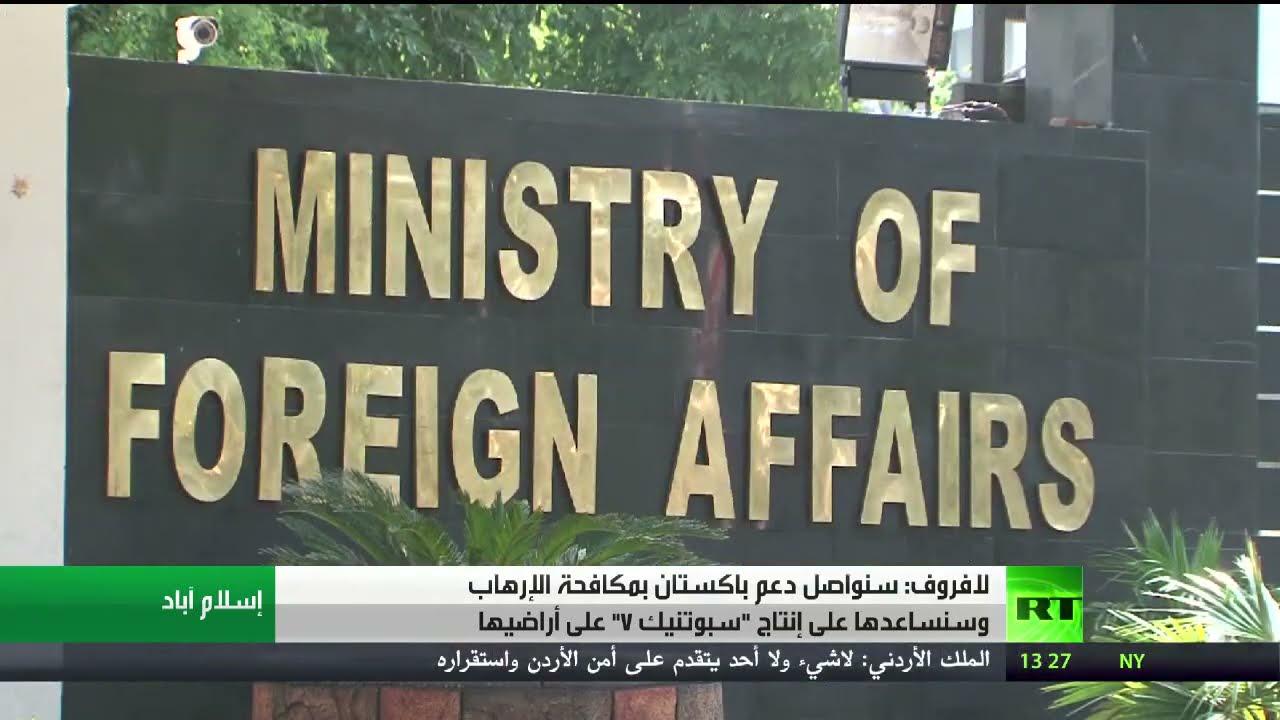 لافروف: سنواصل دعم باكستان بمكافحة الإرهاب وسنساعدها على إنتاج -سبوتنيك-في- على أراضيها  - 21:00-2021 / 4 / 7