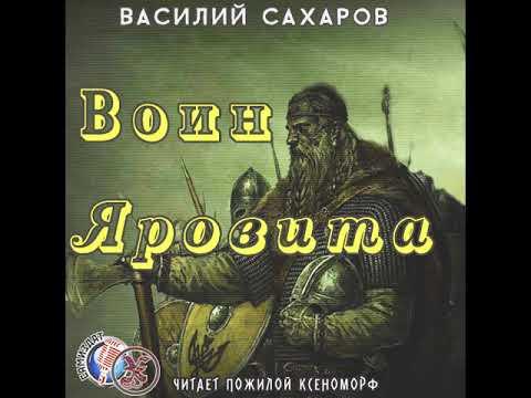 Василий Сахаров «ВОИН ЯРОВИТА» чит. Пожилой Ксеноморф