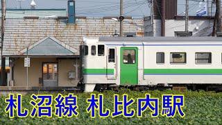 JR北海道 札沼線 札比内駅 浦臼行き5427D キハ40