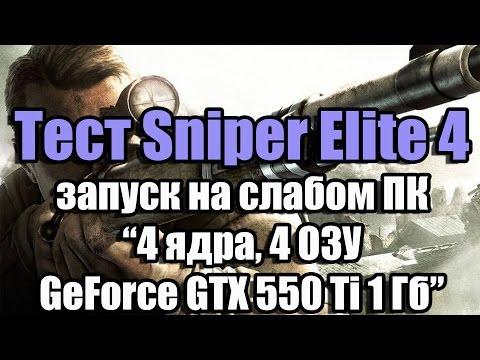 Тест Sniper Elite 4 запуск на слабом ПК (4 ядра, 4 ОЗУ, GeForce GTX 550 Ti 1 Гб)