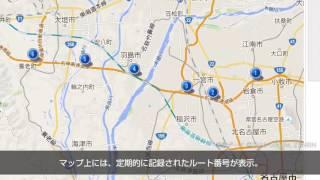 【動画】SKYEYE DMS 1基本機能
