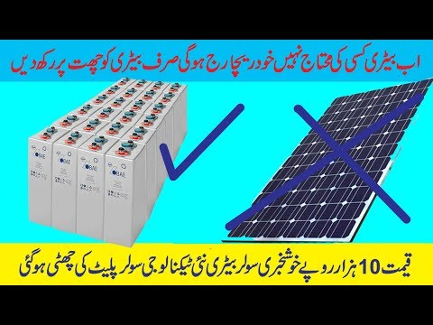 New Solar Battery in Pakistan Specification features details in urdu hindi