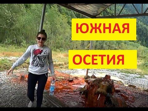 Цхинвали, Южная Осетия. Полный обзор. Братва - не стреляйте друг в друга!