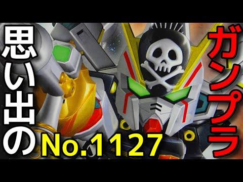 1127 Gジェネ No.59  クロスボーンガンダムX1   『SDガンダムGジェネレーション』