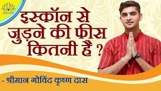 इस्कॉन से जुड़ने की फीस कितनी है ? - श्रीमान गोविंद कृष्ण दास