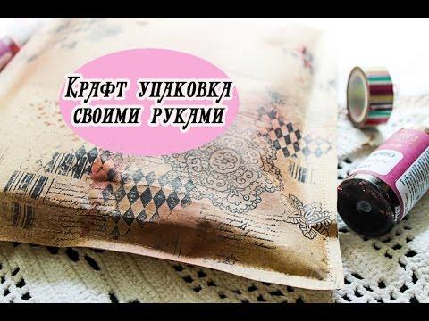 Скрапбукинг упаковка крафт