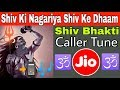 Jio caller tune    shiv bhakti shiv ki nagariya song ko caller tune par kaise lgaye