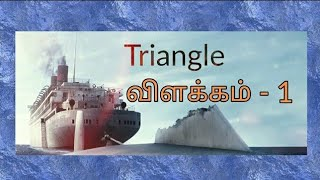 Triangle - Explained in Tamil (Part 1) | JVL Explained