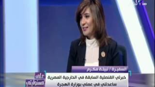 وزارة الهجرة: هي ظهير حكومي لعدة وزارات من أجل خدمة المواطنوزيرة الهجرة