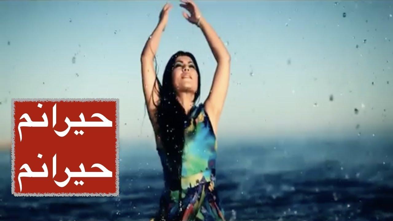 Aryana Sayeed   Hairanam Official Video || آریانا سعید - آهنگ حیرانم حیرانم
