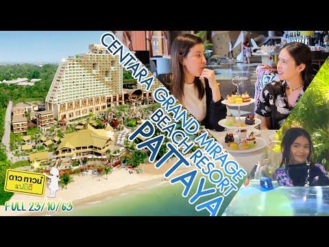Dowtown Family @ เที่ยวจบครบที่ Centara grand mirage beach resort Pattaya‼️ [FULL]
