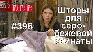 #396. Какие шторы подобрать под серо-бежевые обои и сиреневый диван в светлую комнату?