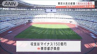 東京五輪の経費1兆6440億円 延期前から2670億円増(2020年12月22日) - YouTube