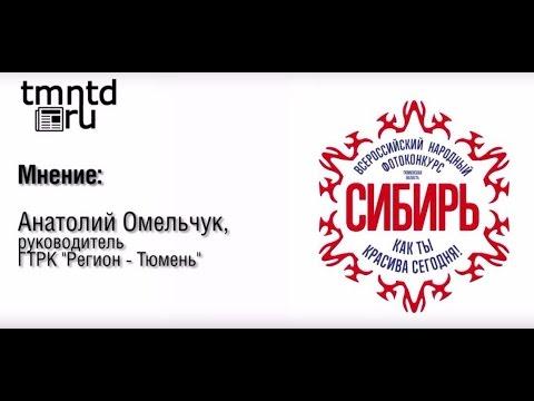 """Фотоконкурс """"Как ты красива сегодня, Сибирь!"""": мнение Анатолия Омельчука ."""