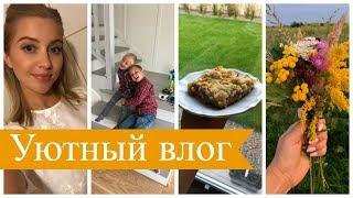 Уютный, семейный ВЛОГ: ГОТОВИМ ШАРЛОТКУ, польская бабушка, пальто [OSIA]