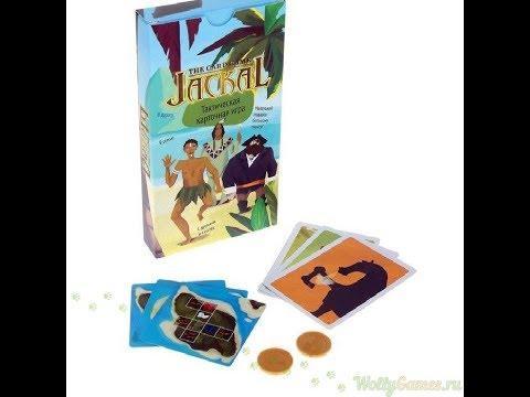 Дорожная игра Шакал (карточная) 1 часть