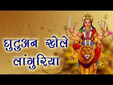 घुटुअन खेले लांगुरिया || Ghutuan Khele Languriya || Nomichand Kushwaha || Dehati Hit Bhajan 2017