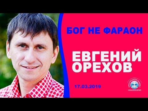 Бог не фараон - Евгений Орехов