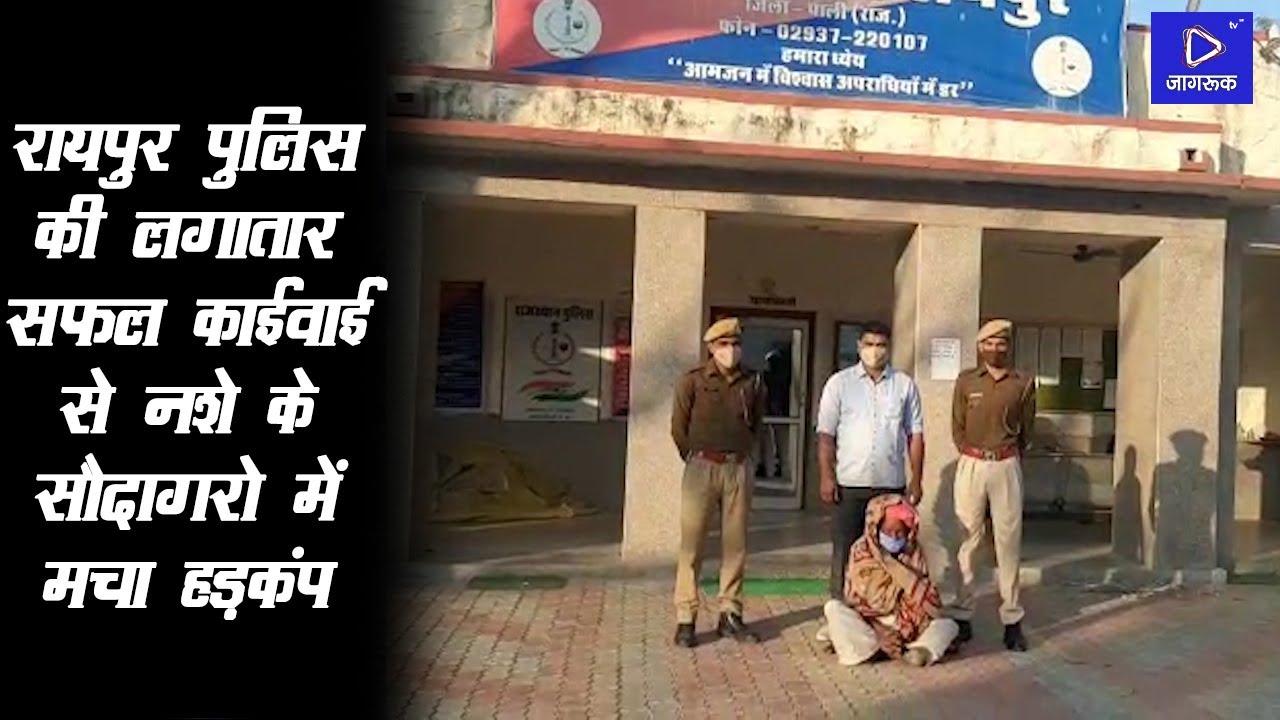 Pali News : Raipur थाना अधिकारी Manoj Rana की नशे के सौदागरों के खिलाफ बहुत बड़ी कार्रवाई