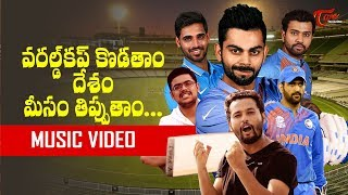 WORLD CUP SONG 2019 By Phani Krishna Sankepally