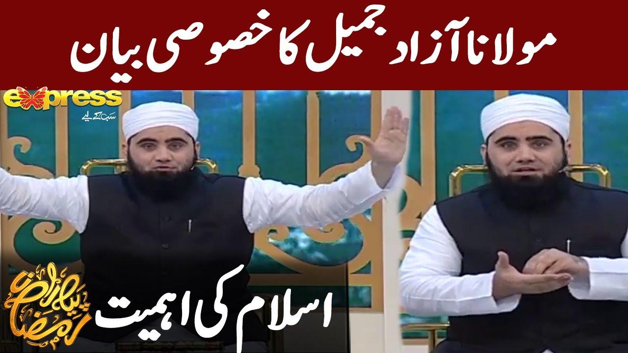 Islam Ki Ahmiyat | Piyara Ramzan | Sehar Transmission | IR1T