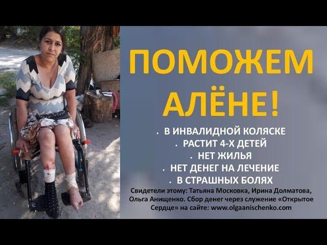 ДАВАЙТЕ ПОМОЖЕМ АЛЁНЕ ЧЕРЕПОВСКОЙ!!! - О. Анищенко 09/2019
