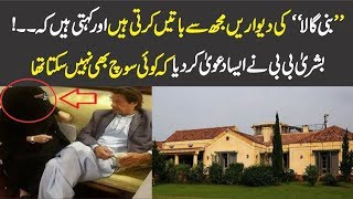 Imran Khan's wife Bashri Bibi Statement About Bani Gala