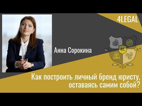 Как построить личный бренд юристу, оставаясь самим собой - Анна Сорокина на форуме 4LEGAL