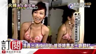 台灣8點檔女主角 曾菀婷PO比基尼辣照!