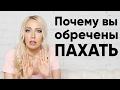 Почему вы обречены пахать Кто такая девушка минус Мила Левчук mp3