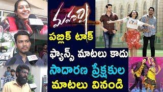Maharshi Public Talk || Maharshi Movie Public Review || Mahesh Babu, Pooja Hegde || 2019