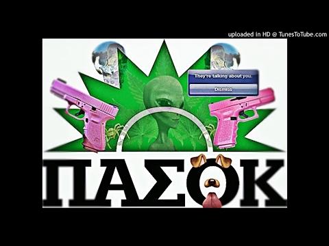 ΠΑΣΟΚ TRAP RMX