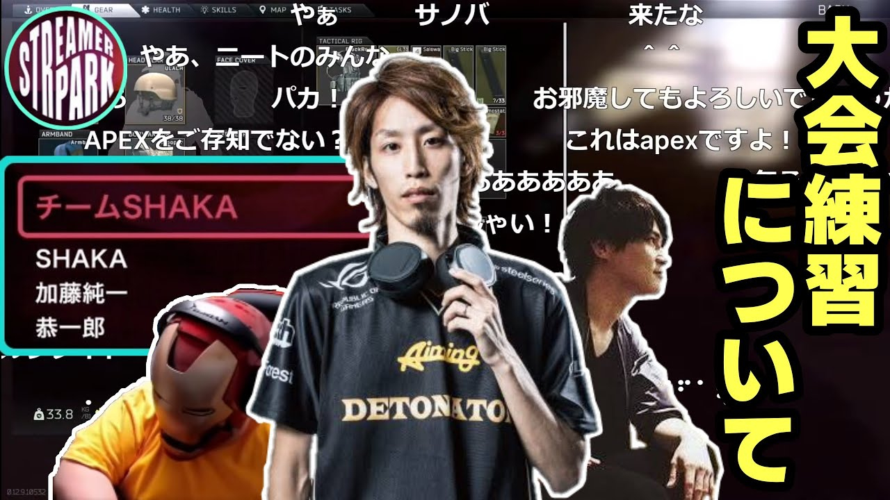 Apex 釈迦 Japanese streamer