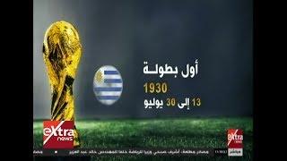 الآن| تاريخ بطولة كأس العالم لكرة القدم