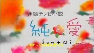 連ドラ 純と愛主題曲.