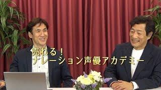 売れる!ナレーション声優アカデミー http://topclass.sakura.ne.jp/ure...