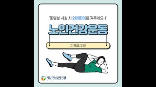 [노인건강운동] 기체조…