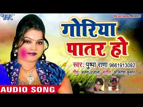Pushpa Rana का नया सबसे देशी फागुन गीत 2018 - Goriya Patar Ho - Bhojpuri Hit Holi Songs 2018