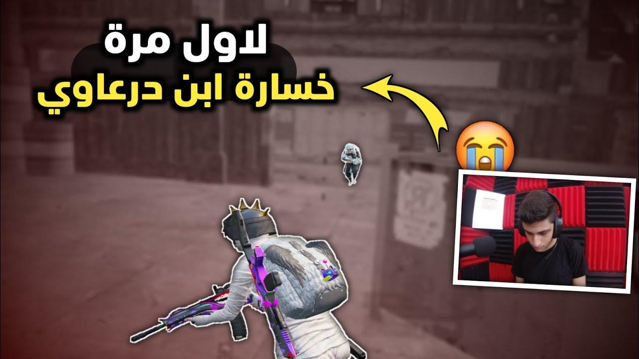 لاعب سعودي خسرني واهاني امام متابعيني 😥 كيف رديت عليه 😌 pubg mobile