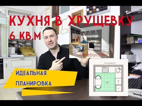 Как правильно расставить мебель на кухне 6 кв м