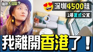 HongKong Girl move to Mainland China, Shenzhen Vlog#1 goodbye HK!Shenzhen Loft only $4500RMB/month