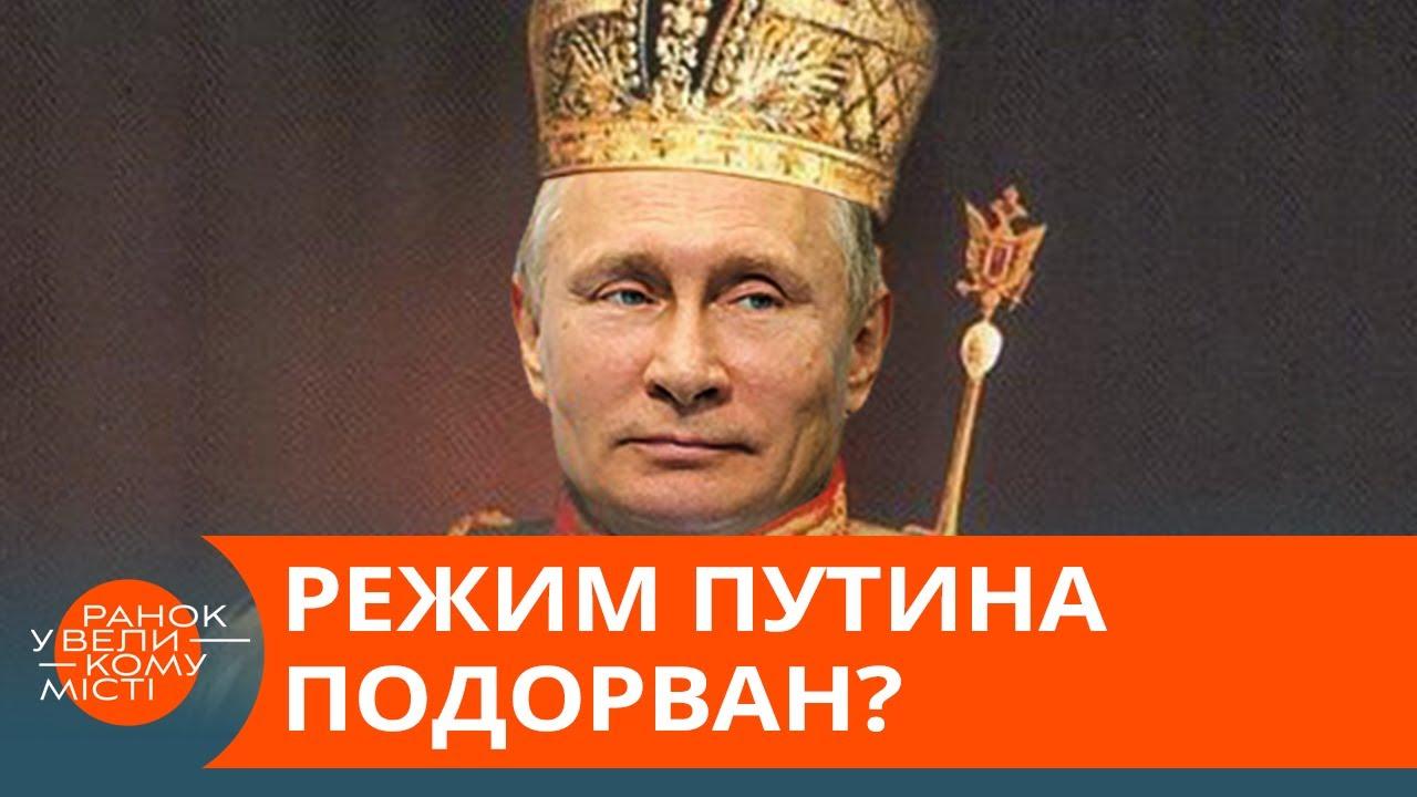 Удержится ли Путин на троне? Как расследование Навального подорвало преступный режим — ICTV