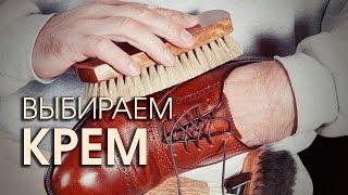 Как правильно подобрать крем для обуви(Густые кремы являются идеальным средством ухода за повседневной обувью, особенно в непогоду и холодное..., 2012-10-08T09:10:29.000Z)