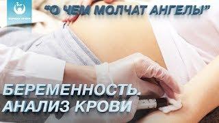 сопровождение беременности: анализ крови, диагностика. Ведение беременности в клинике GENESIS DNEPR