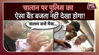 Challan पर जब फंस गई Traffic Police  |Funny Video| New Motor Vehicle Act