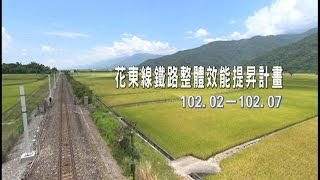 花東線鐵路整體效能提昇計畫(102.02~102.07)