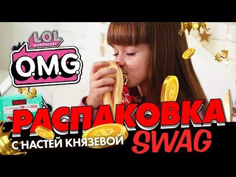 Распаковка #LOL Surprise OMG 💰 SWAG 💰 Настя Князева, модная кукла и мешок золота