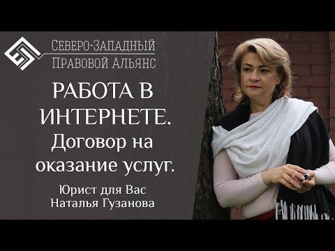 РАБОТА В ИНТЕРНЕТЕ. Договор на оказание услуг. Юрист для Вас. Наталья Гузанова.