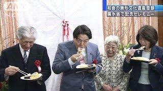 和食がユネスコの無形文化遺産に登録されたことを受けて、農林水産省で...