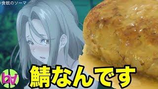 食戟のソーマの鯖バーグの作り方☆肉厚で食感はふわふわしてます! アニ...